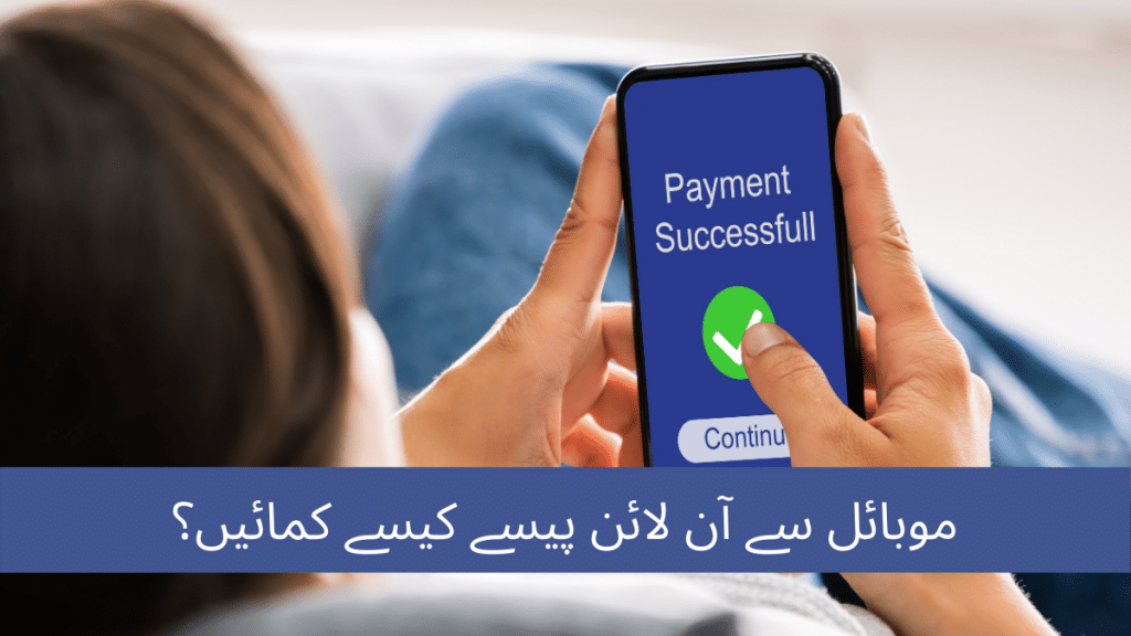 Earning Money Online from Your Mobile