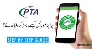 How To Register Mobile With PTA
