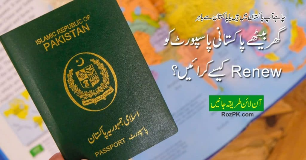 How To Renew Pakistani Passport While Living Abroad?
