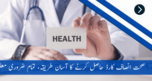 How To Get Sehat Insaf Card
